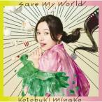 寿美菜子/save my world
