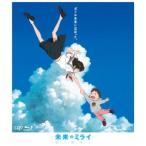 未来のミライ スタンダード エディション  Blu-ray