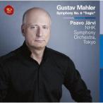 ヤルヴィ(パーヴォ)/マーラー:交響曲第6番「悲劇的」