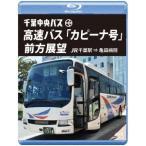 千葉中央バス 高速バス「カピーナ号」前方展望 JR千葉駅⇒亀田病院(Blu−ray Disc)