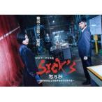 SICK'S 恕乃抄 〜内閣情報調査室特務事項専従係事件簿〜 DVD−BOX