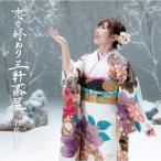岩佐美咲/恋の終わり三軒茶屋(初回限定盤)(DVD付)