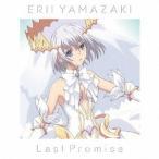 山崎エリイ/Last Promise(通常盤)