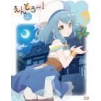 えんどろ〜!第4巻(Blu−ray Disc)