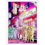 モブサイコ100 II vol.006(初回仕様版)