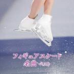 /フィギュアスケート名曲 ベスト キング・ベスト・セレクト・ライブラリー2019