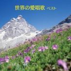 世界の愛唱歌 ベスト CD KICW-6237