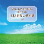 昭和の名児童合唱団の歌声で聞く 日本と世界の愛唱歌 ベスト CD KICW-6242