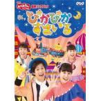 おかあさんといっしょ 最新ソングブック ぴかぴかすまいる DVD PCBK-50130