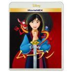 ムーラン MovieNEX Blu-ray Disc VWAS-6819