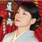 Yahoo!イーベストCD・DVD館石原詢子/通り雨(お得シングル)