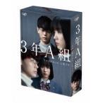 3年A組 −今から皆さんは、人質です− DVD−BOX