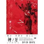 神ノ牙−JINGA− DVD BOX