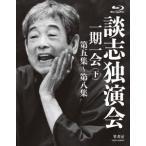 談志独演会  一期一会  下  BD-BOX  Blu-ray