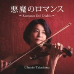 高嶋ちさ子/悪魔のロマンス〜 Romance Del Diablo〜