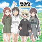 TVアニメ「ストライクウィッチーズ 501部隊発進しますっ!」エンディング・テーマ・コレクション