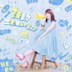 内田真礼/鼓動エスカレーション(初回限定盤)(DVD付)