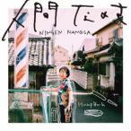 Hump Back/人間なのさ(初回限定盤)(DVD付)