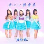 風光ル梟/淋しい熱帯魚(TYPE−A)(DVD付)