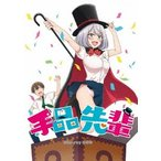 TVアニメ「手品先輩」Blu−ray BOX(Blu−ray Disc)