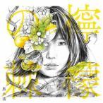 黒木渚/檸檬の棘(通常盤)