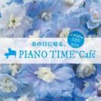 /オトナオンガク premium life あの日に帰る。PIANO TIME*Cafe〜J−POP編 <2000〜2018>