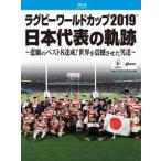 ラグビーワールドカップ/ラグビーワールドカップ2019 日本代表の軌跡 Blu−ray BOX(Blu−ray Disc)