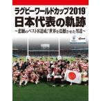 ラグビーワールドカップ/ラグビーワールドカップ2019 日本代表の軌跡 DVD BOX