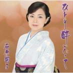 Yahoo!イーベストCD・DVD館石原詢子/ひとり酔いたくて(お得シングル)