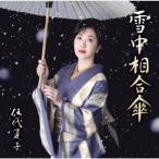 Yahoo!イーベストCD・DVD館伍代夏子/雪中相合傘(お得シングル)