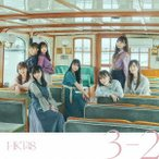 HKT48/3−2(TYPE−B)(DVD付)