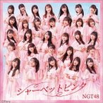 NGT48/シャーベットピンク(TYPE−A)(D