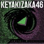 欅坂46/ベストアルバム『永遠より長い一瞬 〜あの
