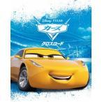 カーズ/クロスロード MovieNEX ブルーレイ+DVDセット アウターケース付き(期間限定)