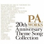 P.A.WORKS 20周年企画OP・ED主題歌集