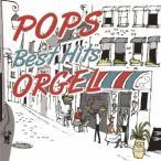 オルゴール/オルゴールで聴く POPS BEST HITS