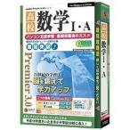 メディアファイブ media5 Premier3.0 高校数学I・A