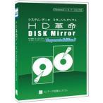 アーク情報システム HD革命 / DISK Mirror Corporate Edition2 VLA1