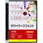 視覚デザイン研究所 VDL TYPE LIBRARY デザイナーズフォント OpenType メガG Mac
