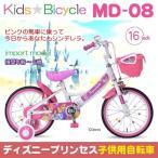 マイパラス 子供用自転車 Disney ディズニー プリンセス 16インチ MD-08