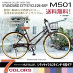 マイパラス シティサイクル 26インチ 6段変速 M-501 ブラウン