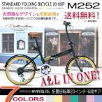 マイパラス M-252 20インチ 6段変速 折畳自転車 オールインワン ダークグリーン