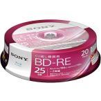 ソニー 20BNE1VJPP2 録画・録音用 BD-RE 25GB 繰り返し録画 プリンタブル 2倍速 20枚