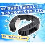 サンコー TKNECKCO ネッククーラーmini モバイルバッテリー別売 2019年モデル