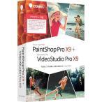 COREL PaintShop Pro X9 + VideoStudio Pro X9 アカデミック版 Win