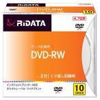 ライテック DVD-RW4.7G. PW10P A データ用 DVD-RW 4.7GB 繰り返し記録 プリンタブル 2速 10枚