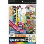 コクヨ KJ-OD101W-3 インクジェットプリンタ用フィルムラベル