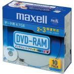 マクセル DRM47PWB.S1P10S A データ用 DVD-RAM 4.7GB 繰り返し記録 プリンタブル 3倍速 10枚