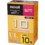 マクセル UL-10-10P カセットテープ 10分 10枚