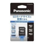 パナソニック RP-SDADP02 microSD-SDアダプター